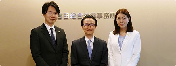 吉田総合弁護士事務所